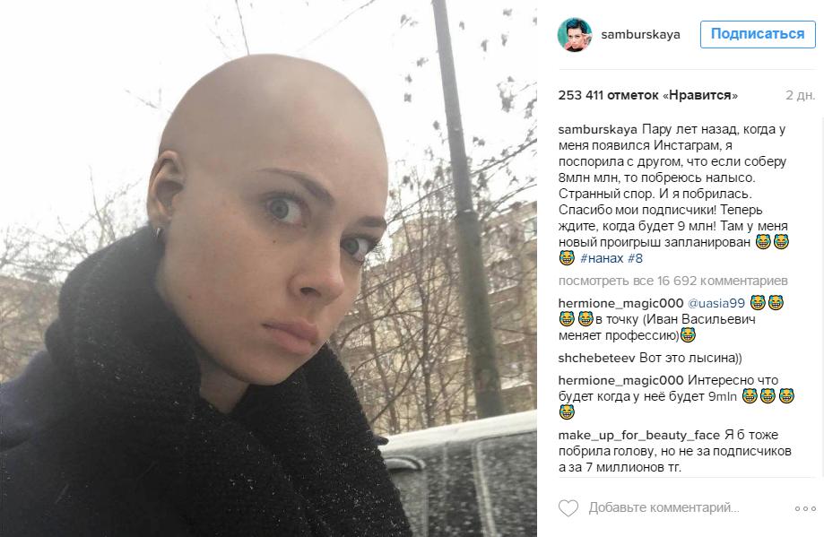 """""""Лысое"""" фото Настасьи Самбурской из Инстаграма"""