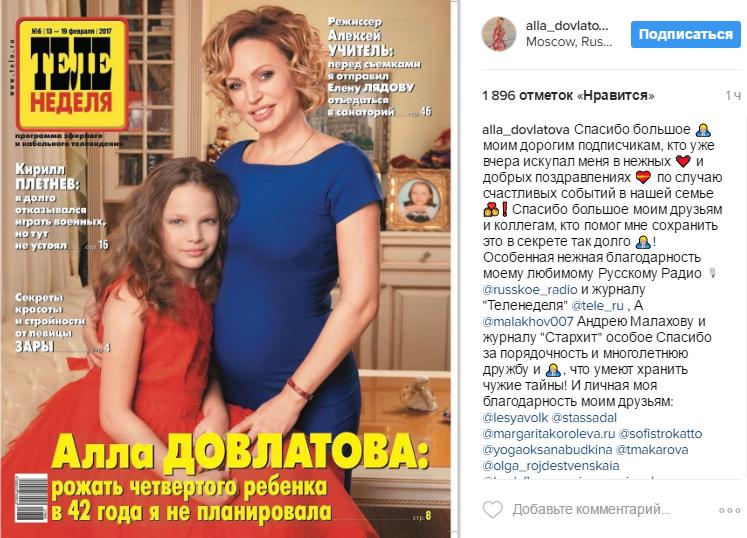 Пост Аллы Довлатовой в Инстаграме со словами благодарности поклонникам