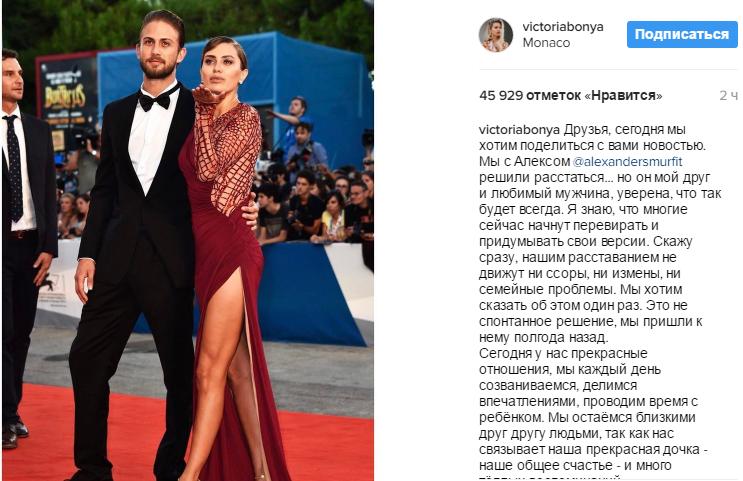 Пост Виктории Бони в Инстаграме о расставании с Алексом Смерфитом часть 1 2017 год