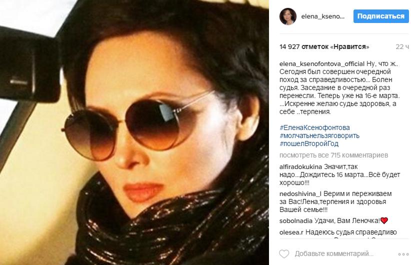 Пост Елены Ксенофонтовой о переносе суда на 16 марта