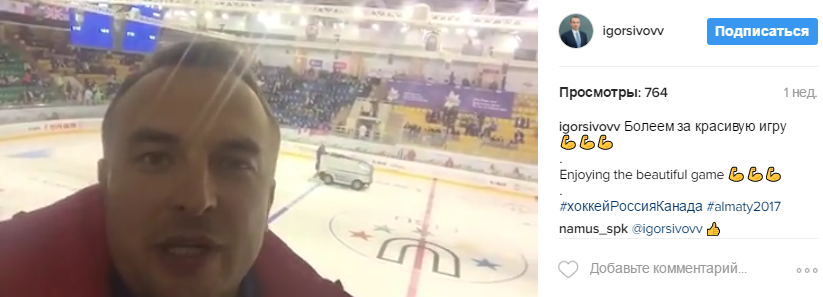 Игорь Сивов фото из Инстаграма во время спортивного мероприятия