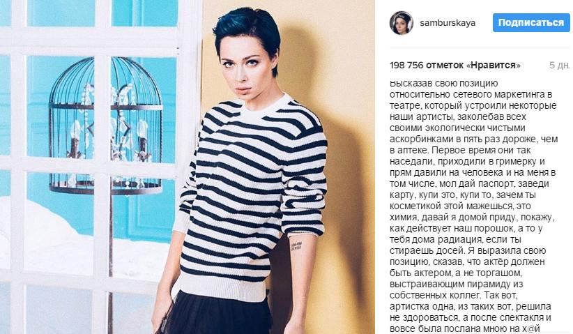 Пост Настасьи Самбурской в Инстаграме о сетевом маркетинге