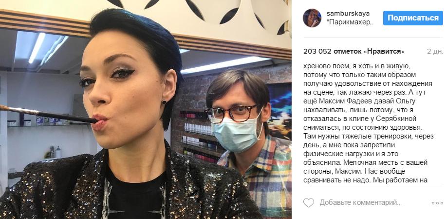 Пост Настасьи Самбурской в Инстаграме о скандале с Фадеевым