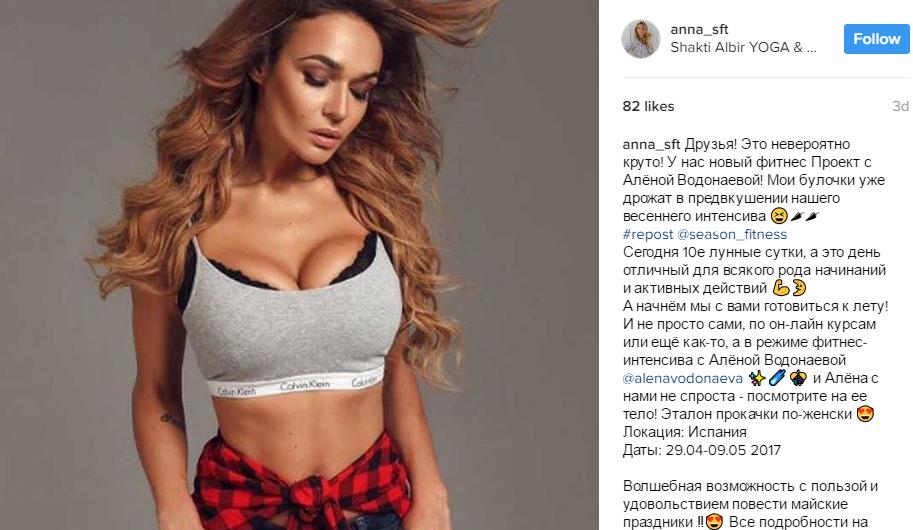 Пост в Инстаграме с приглашением на фитнес-тренинг и мастер-классы Алены Водонаевой