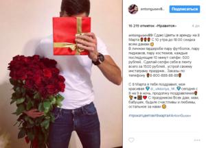"""Антон Гусев рекламирует услугу """"прокат цветов"""" в Инстаграме"""