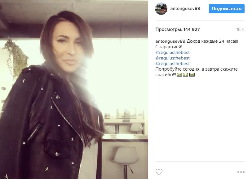 Скрин поста Элины Камирен с рекламой финансовой пирамиды в Инстаграме Гусева