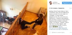 """Пост Андрея Чуева о """"предательстве"""" Марины Африкантовой"""