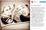 Ещё один пост Андрея Чуева в Инстаграме о расставании с Мариной Африкантовой