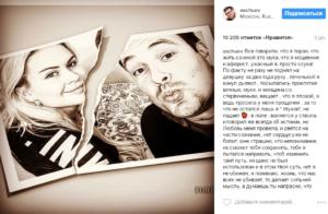 Андрей Чуев о расставании с Мариной Африкантовой, пост в Инстаграме
