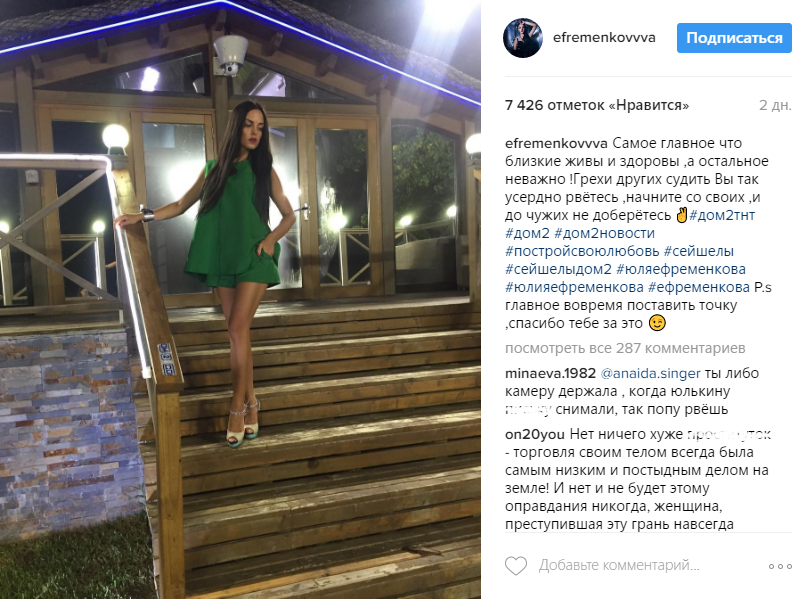 Юлия Ефременкова: пост в Инстаграме после обнародования информации о съёмках в голом виде