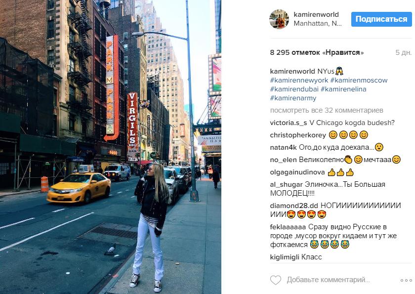 Элина Камирен фото на Манхэттене, март 2017, пост в Инстаграме