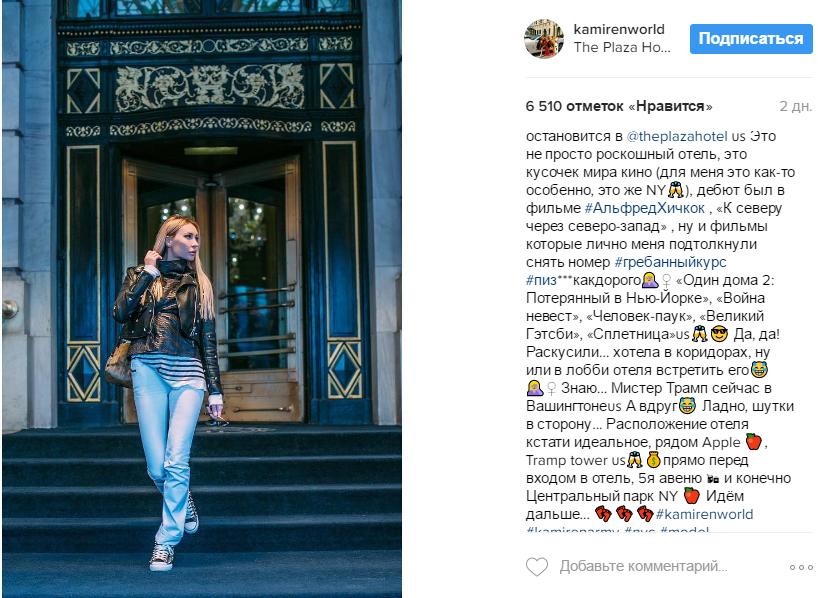 Фото Элины Камирен (Карякиной) у входа в The Plaza Hotel в Нью-Йорке