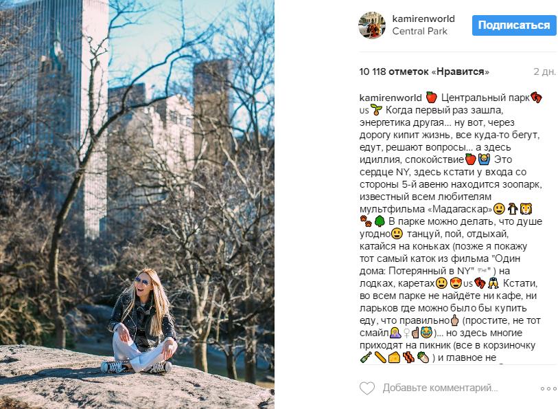 Элина Камирен в Центральном парке в Нью Йорке фото март 2017