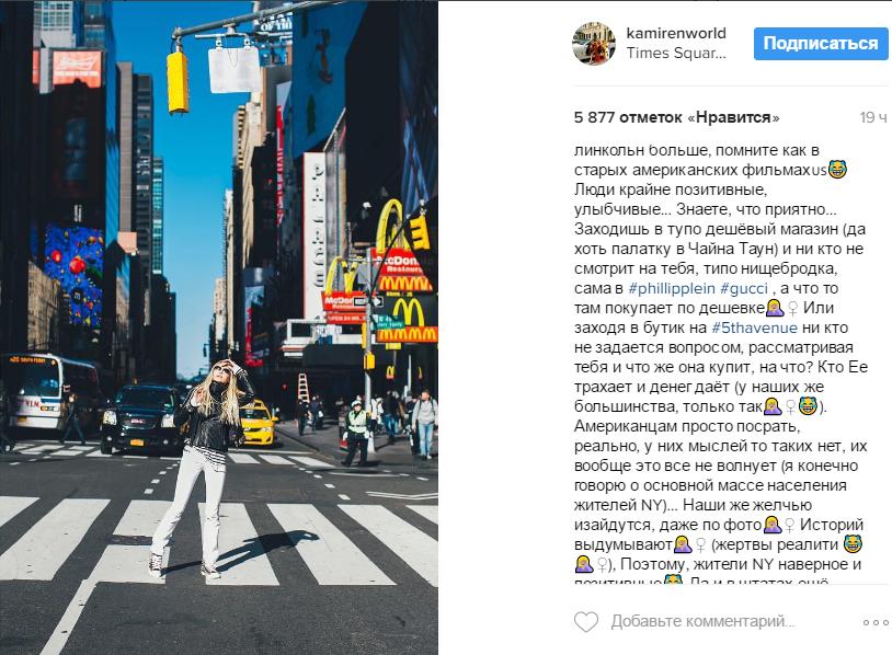 Фото Элины Камирен на улице Нью-Йорка, март 2017