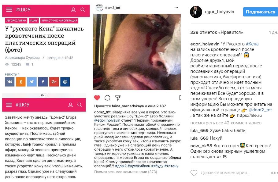 Пост Егора Холявина о состоянии после очередной операции, март 2017