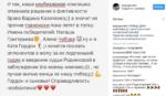 Пост Кати Гордон оботмене решения суда о признании брака Вадима Казаченко и Ольги Мартыновой недействительным