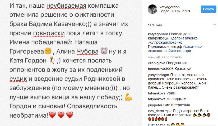 Пост Кати Гордон об отмене решения суда о признании брака Вадима Казаченко и Ольги Мартыновой недействительным