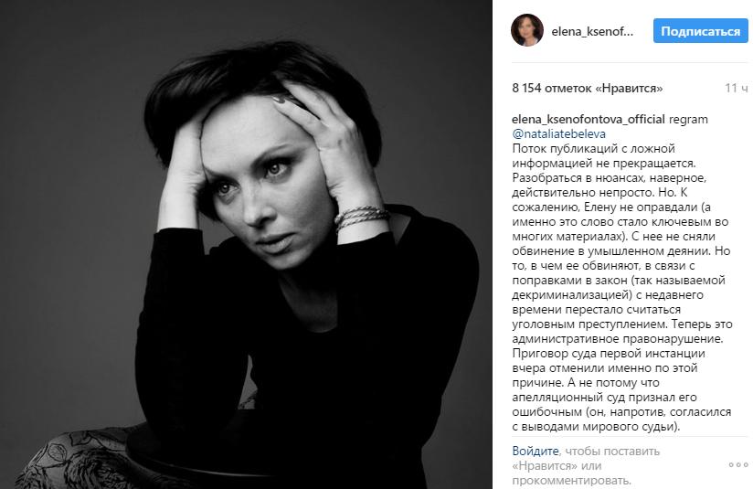 Пост Елены Ксенофонтовой в Инстаграме о решении апелляционного суда от 16.03.2017