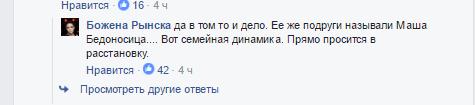 Комментарии Божены Рынски об убийстве Дениса Вороненкова