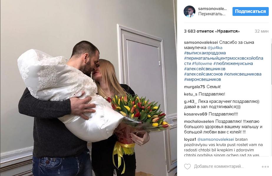 Алексей Самсонов и Юлия Щаулина: фото выписки из роддома