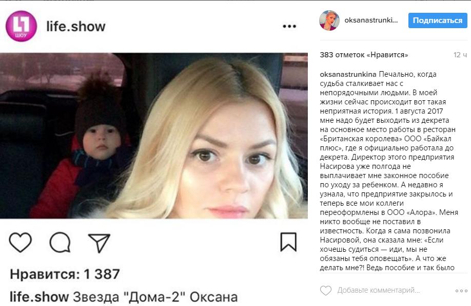 Пост Оксаны Стрункиной о ситуации с невыплатой пособий