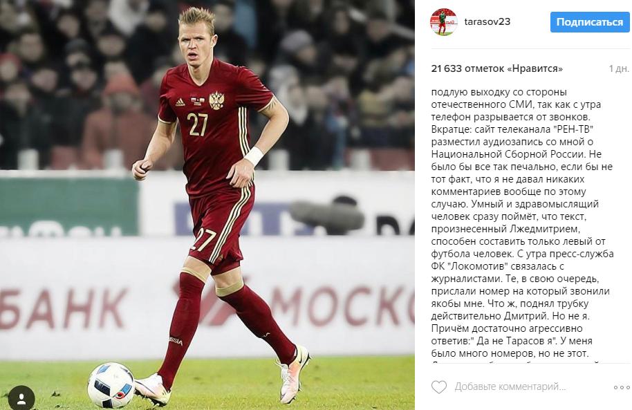 Пост Дмитрия Тарасова с опровержением аудиозаписи РЕН-ТВ