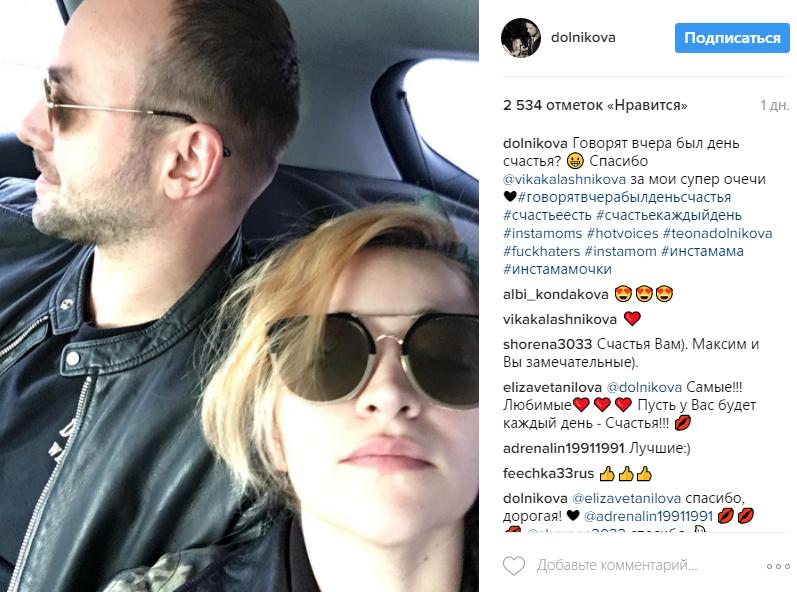 Теона Дольникова и Максим Щеголев фото 2017 из Инстаграма