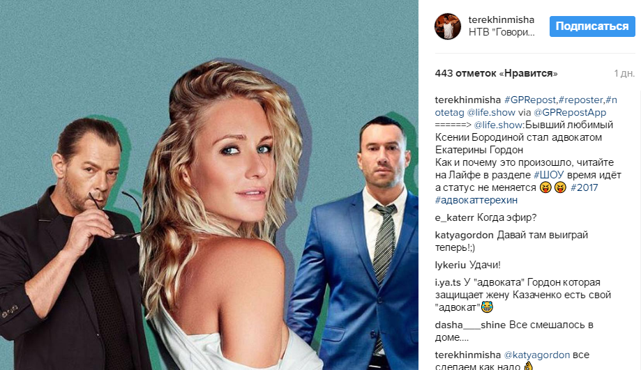 Пост Михаила Терехина в Инстаграме о получении статуса адвоката и начале работы в фирме Кати Гордон