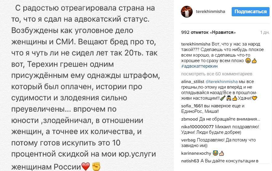 Пост Терехина в Инстаграме о штрафе и получении статуса адвоката