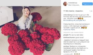 Фото с розами из Инстаграма Виктории Бони, апрель 2017