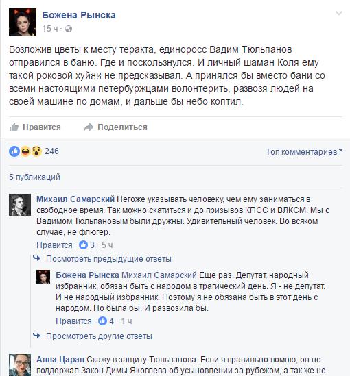 Скрин поста Божены Рынски о кончине Вадима Тюльпанова с некоторыми комментариями
