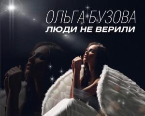 """Фото Ольги Бузовой для обложки новой песни """"Люди не верили"""""""