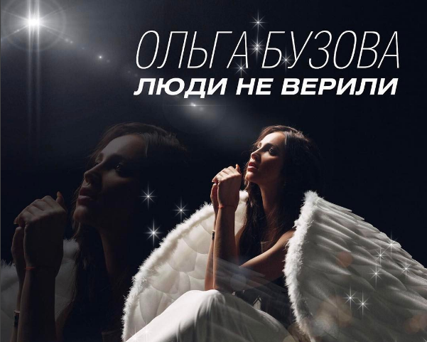 Готова третья песня Ольги Бузовой «Люди не верили»