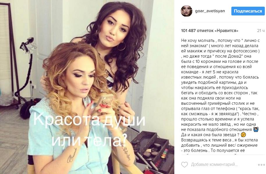 Пост Гоар Аветисян об Алене Водонаевой