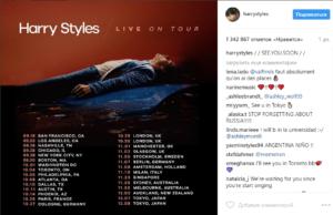 Пост из Инстаграма Гарри Стайлса с анонсом мирового турне 2017