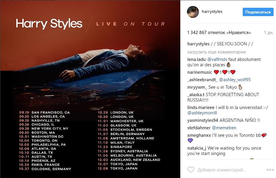 Harry-Styles-world-tour-2017