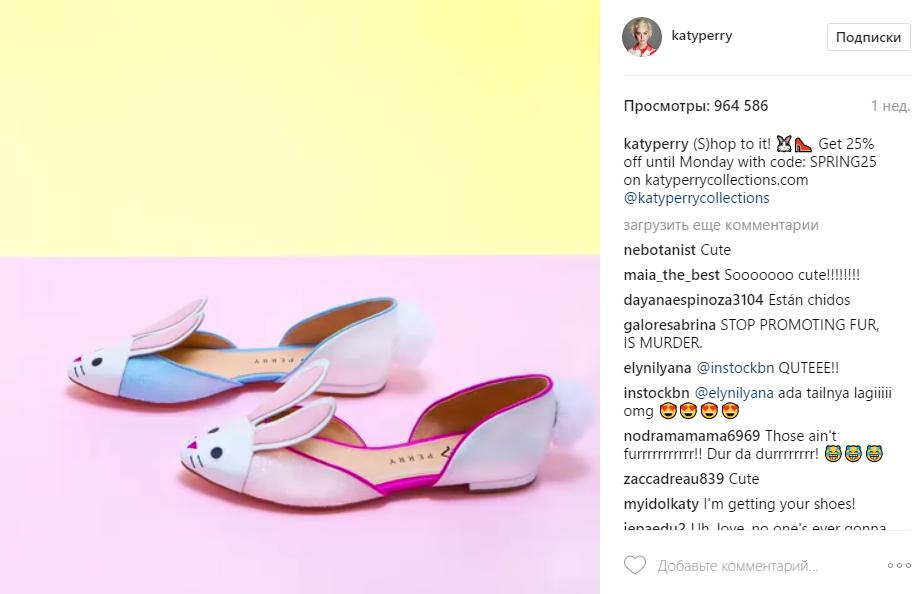 """""""Кроличьи"""" туфли от Кэти Перри фото из Инстаграма"""