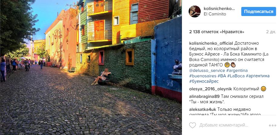 Екатерина Колисниченко в квартале Ла Бока Каминито, где зародилось танго