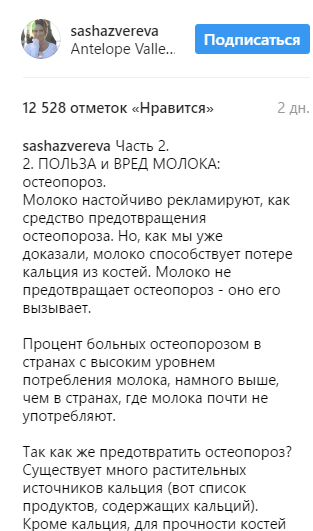 Sasha-Zvereva-moloko-2