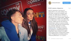 Пост Алены Водонаевой с рекламой тренингов Евгения Вольтова