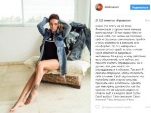 Пост Айзы Анохиной в Инстаграме о причинах, по которым она решилась на пластическую операцию