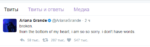 Твит Арианы Гранде после взрыва в Манчестере