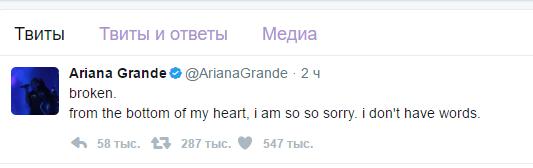 Ariana-Grande-explosion