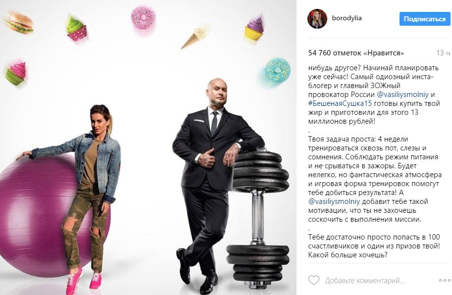 """Пост Ксении Бородиной с рекламой проекта """"Бешеная сушка"""""""
