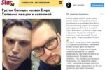 Пост Егора Холявина в Инстаграме с ответом Рустаму Солнцеву