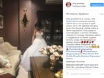 Пост Ирины Аманти в Инстаграме и фото в свадебном платье
