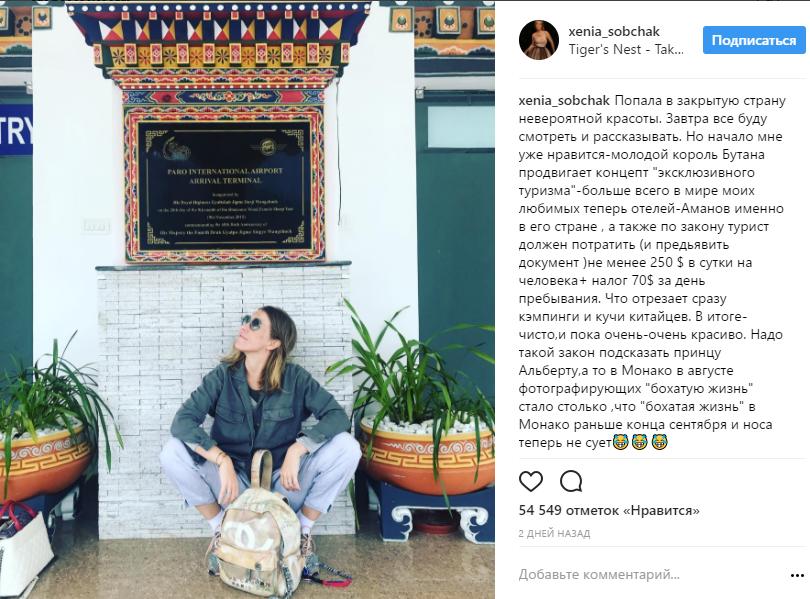 Пост Ксении Собчак об эксклюзивном туризме в Бутане