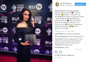 Премия РУ ТВ 2017: Алена Водонаева фото из Инстаграма