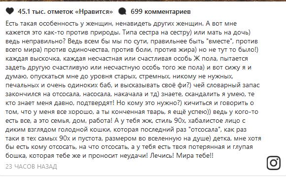 Текст ответного поста Айзы Анохиной Лене Миро