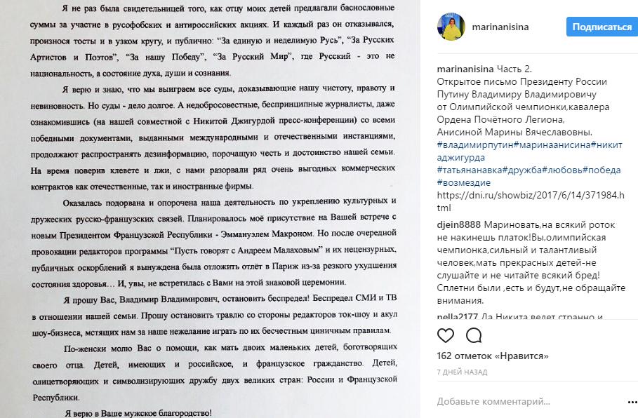 """""""Открытое письмо"""" Анисиной Президенту РФ, часть 2"""